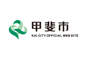 甲斐市 KAI CITY OFFICIAL WEB SITE